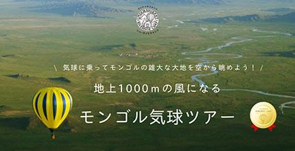 モンゴル気球ツアー